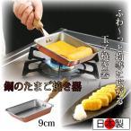 卵焼き フライパン 銅製 日本製 玉子焼き器 卵焼き器 ふわっと銅のたまごやき 9cm