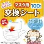 【日本製|送料無料|簡易パッケージ】マスク用インナーシート|マスク用取り替えシート(100枚入)|マスク用交換シート