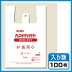 【レジ袋】 HEIKO ハンドハイパー弁当用 小サイズ(ハンガータイプ)