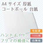 A4厚紙台紙(コートボール450g/m2)100枚@9.72