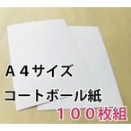 A4厚紙台紙(コートボール450g/m2)100枚 アウトレット品