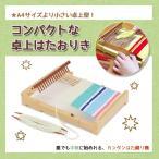 コンパクトはたおりき  / 手仕事 ハンドメイド 手作り 手織り 卓上 はた織り キット  織り機