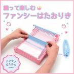 毛糸で織る・ファンシーはたおりき  / 手仕事 ハンドメイド 手作り 手織り 卓上 はた織り キット  織り機