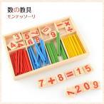 モンテッソーリ 数計算 教具 教育 木のおもちゃ 知育玩具 小学校 教材 家庭