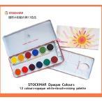 水彩 絵の具 13色缶 お絵かき 子供 シュトックマー