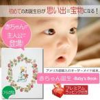 1歳 赤ちゃん 誕生日プレゼント 絵本 男の子 女の子 人気 名入れ 名前入り 定番 オリジナル絵本「赤ちゃん誕生」