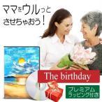 母  誕生日プレゼント 絵本 60代 40代 70代 50代 心に響く サプライズ 名入れ 名前入り オリジナル絵本「The birthday」