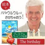 父親  パパ 誕生日プレゼント 絵本 お父さん  心に響く 50代 60代 名入れ  名前入り オリジナル絵本「The birthday」