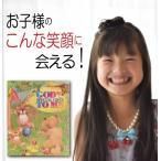 ショッピング男の子 小学生の男の子や女の子の誕生日プレゼントの定番!オリジナル絵本「神様の贈りもの」