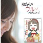 20歳 誕生日プレゼント  絵本 二十歳 女 娘 名入れ 名前入り 世界に一つ オリジナル絵本「お誕生日に贈る本 to Girls」