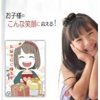 6歳 誕生日プレゼント  絵本  名入れ 女 名前入り 世界に一つ  サプライズ オリジナル絵本「お誕生日に贈る本 to Girls」