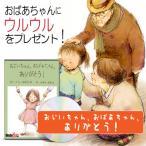 おじいちゃん 祖父 誕生日プレゼント 定番 サプライズ 名入れ 名前入り 珍しい 世界に1冊 オリジナル絵本「おじいちゃん、おばあちゃん、ありがとう!」