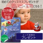 クリスマスプレゼント 1歳 絵本 子供 名前 男の子 女の子 1歳半  1歳児 オリジナル絵本「とっておきのプレゼント」