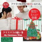 Yahoo! Yahoo!ショッピング(ヤフー ショッピング)彼女へのクリスマスプレゼントにおススメ!オリジナル絵本「クリスマスの願い事」サプライズプレゼントに大人気!