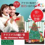 Yahoo! Yahoo!ショッピング(ヤフー ショッピング)彼氏へのクリスマスプレゼントにおススメ!オリジナル絵本「クリスマスの願い事」サプライズプレゼントに大人気!