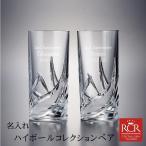 名入れ RCR ダ・ヴィンチクリスタル★高級 クリスタル ペア グラス cetona セトナ ハイボールコレクション画像