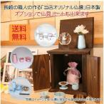 Yahoo!記念品のトミナガ当店オリジナルペット仏壇「風樹-フウキ」1段式 天然木 手作り 日本製 5寸まで お得な仏具セットも選べます(6種類より)