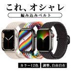 アップルウォッチ バンド ベルト ソロループ apple watch 44mm 42mm 40mm 38mm 女性 メンズ スポーツ ナイロン おしゃれ