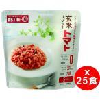 アスト 【ケース販売】玄米リゾット トマト 25食セット