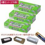 (数量限定・KUMAMON除菌ウェットティッシュ付!)生ゴミが臭わない袋BOS生ゴミ用箱型 Mサイズ 90枚入x3個セット