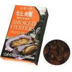 スモーク牡蠣缶詰 オイスターソース(てりやき) 85g/3個セット【メール便(追跡番号あり)でポストに投函】