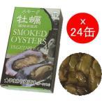 スモーク牡蠣 ひまわり油漬け(オードブル) 85g缶x 24缶セット