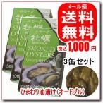 【ゆうパケットでポストに投函/代金引換不可】スモーク牡蠣缶詰 ひまわり油漬け(オードブル) 85g/3個セット