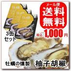 スモーク牡蠣缶詰 柚子胡椒 80g  x 3個セット