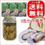スモーク牡蠣 (タイカレー) 80g缶詰 x 3個セット