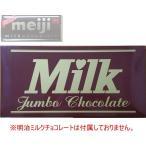 ニッコー ジャンボミルクチョコレート 342g