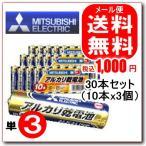 【メール便でポストに投函/代金引換不可】三菱電機 三菱アルカリ乾電池 単3型(LR6N/10S) 10本パック/3個セット(30本)