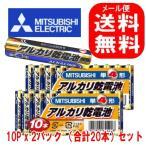 三菱アルカリ乾電池 単4型x10Px2個(合計20本)セット 【メール便】