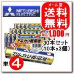 三菱 アルカリ乾電池 単4形 10本パック x 3個セット