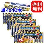 【メール便でポストに投函】三菱電機 三菱アルカリ乾電池 単4形/4パックセット(40本入)
