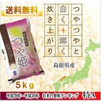精米 島根県産つや姫 5kg 平成30年産