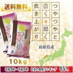 【食味ランキング特A(平成29年度産米)】島根県産 白米 つや姫 5kg x 2袋(10kg)