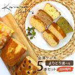金沢スイーツ工房 手作りパウンドケーキ どれでも5個選んで送料無料!