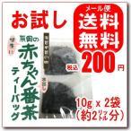 辰岡の赤ちゃん水出し番茶 ティーバッグ 10gx2袋
