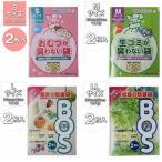 お試し!防臭袋BOS 2枚入 x 4種類(Sサイズ、Mサイズ、Lサイズ、LLサイズ)