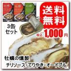【おためしセット】【ゆうパケットでポストに投函】カネイ岡商店 スモーク牡蠣 3缶セット(オードブル・オイスター・チリソース)