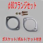 フランジセット 【汎用メッキタイプ】 φ80用 ガスケット、ボルト、ナット付