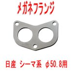 【フランジ 日産 シーマ 50系】スチールメッキ メガネフランジ φ50.8用