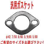 マフラー ガスケット【汎用】 単品 各サイズ ワンオフ 補修 Φ50,60,80,42.7