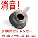 ☆インナーサイレンサーA 【φ100ステンレスマフラー用 差込口パイプφ32】 1個☆