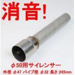 インナーサイレンサー φ50.8用 L=245mm 消音パイプ部φ32