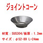 【ジョイントコーン】SUS304 φ52-φ89 L=24mm