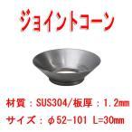 【ジョイントコーン】SUS304 φ52-φ101 30mm