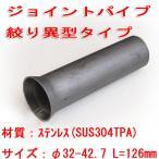 【ジョイントパイプ 絞りタイプ 異型パイプ】SUS304TPA φ32-φ42.7 126mm