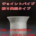 【ジョイントパイプ 絞りタイプ 異型パイプ】SUS304TPA φ38-φ50.8 27mm