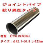 【ジョイントパイプ 絞りタイプ 異型パイプ】SUS304 φ42.7-φ50.8 127mm